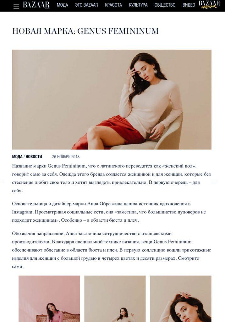 Новая марка: Genus Femininum - Harper´s_Bazaar_Kazakhstan